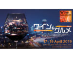 Wine & Gourmet Japan 2019