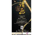 China International Wine & Spirits Exhibition 2019